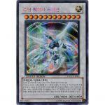 Yu-Gi-Oh! Pme1-kr002 - Dragon Quasar Filant - En Coreen